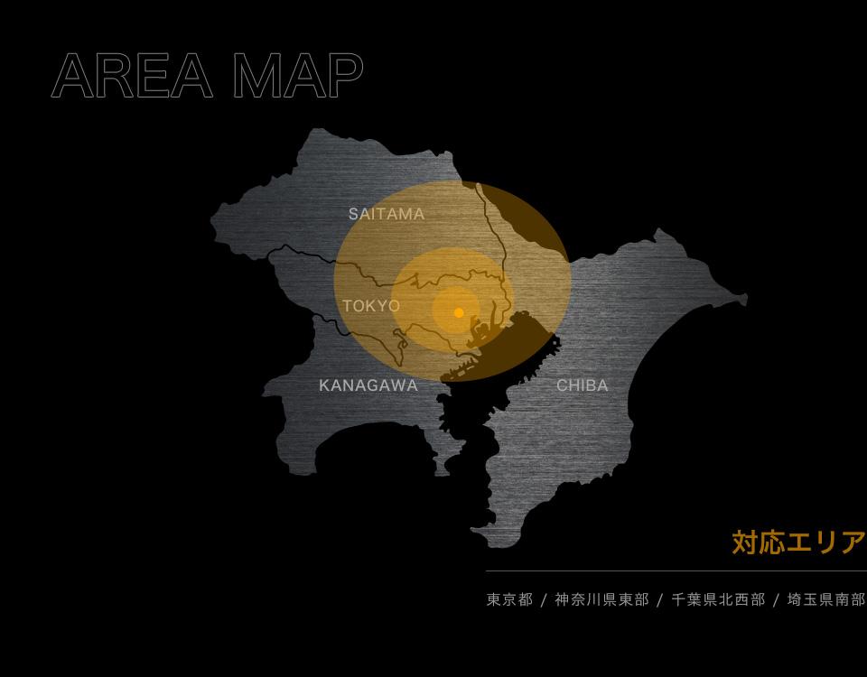 対応エリア  東京都/神奈川県東部/千葉県北西部/埼玉県南部