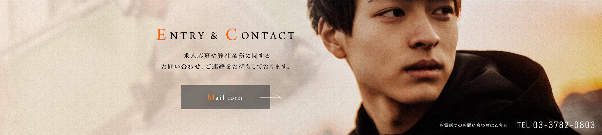 ENTRY&CONTACT 求人応募や弊社業務に関するお問い合わせ、ご連絡をお待ちしております。 MailForm