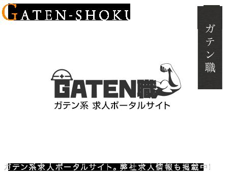 GATEN職 ガテン系求人ポータルサイト
