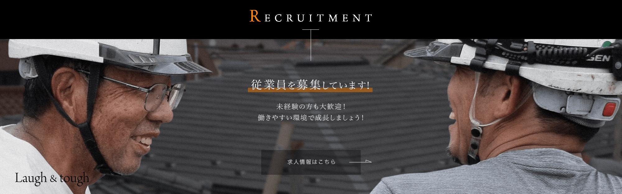 RECRUITMENT 従業員を募集しています!未経験の方も大歓迎!働きやすい職場で成長しましょう! 求人情報はこちら→