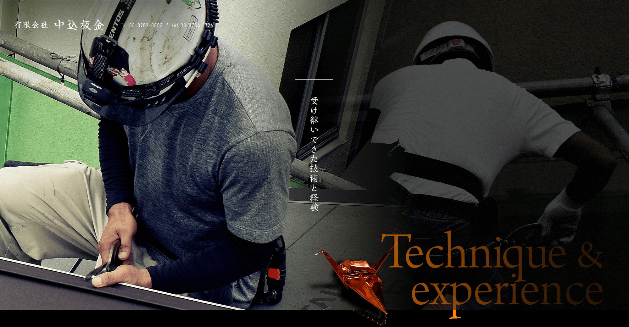受け継いできた技術と経験
